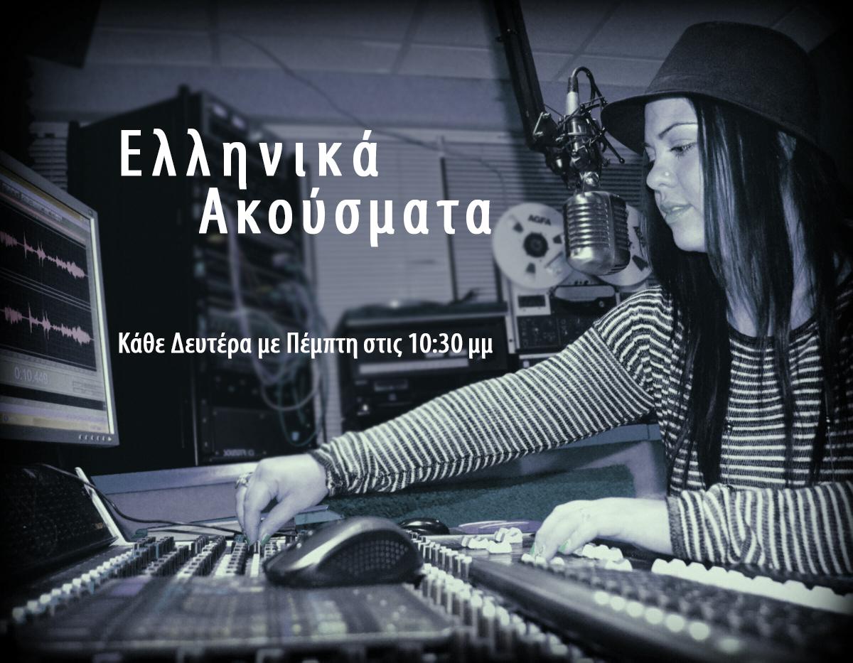 Ελληνικά Ακούσματα