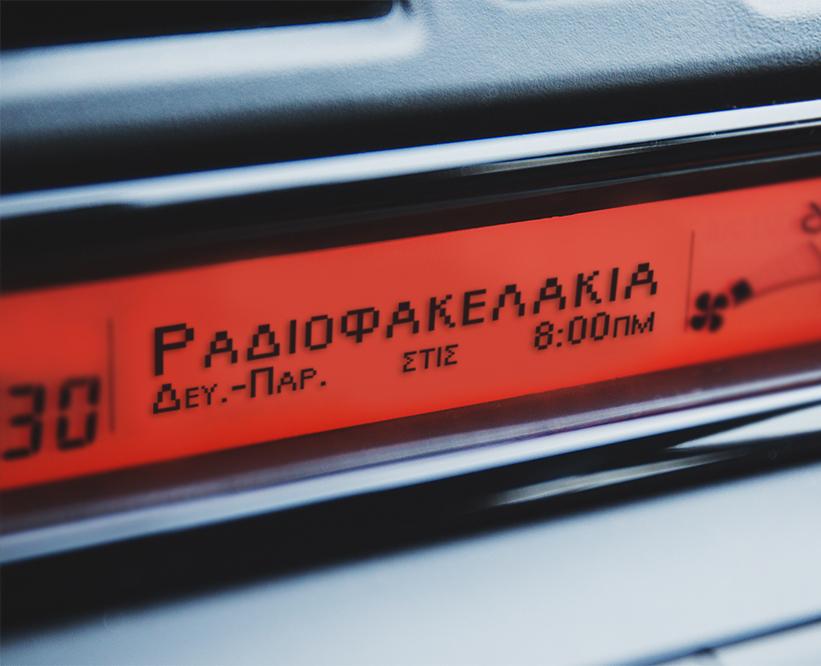 Ραδιοφακελάκια